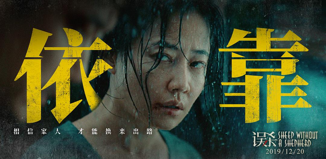Asian Film Strike On Twitter One Of The Best Chinese Films Of 2019 Sam Quah S Sheep Without A Shepherd Is Now The First Post Confinement Theatrical Release For A Chinese Film In The