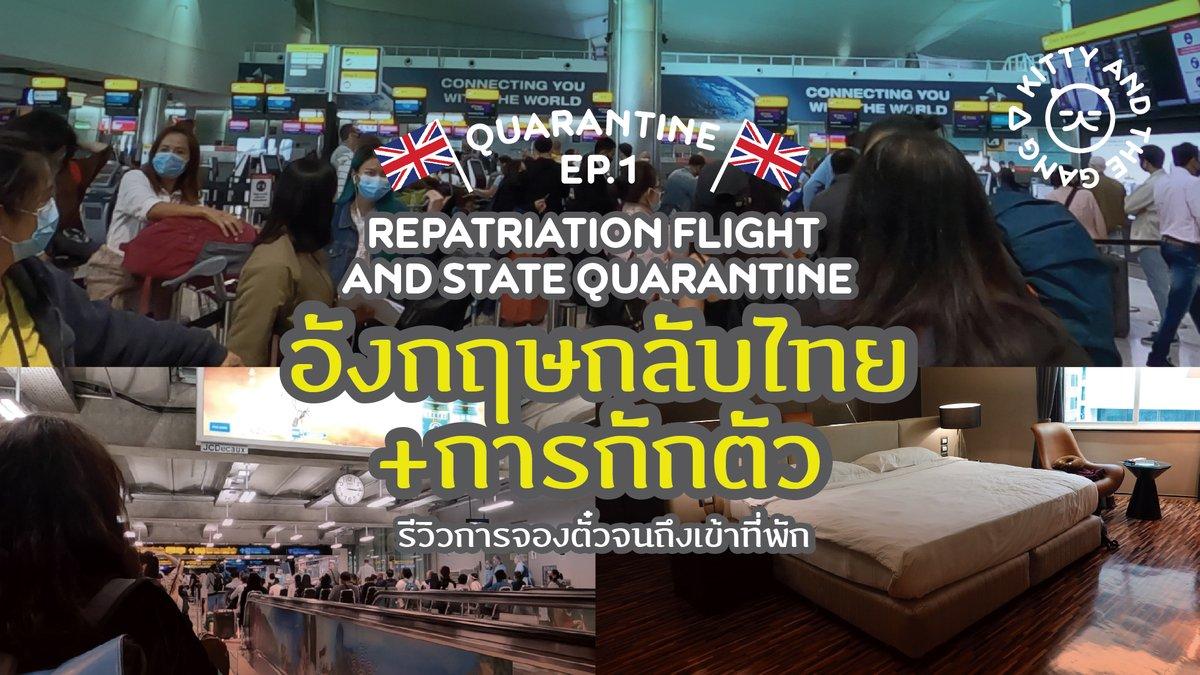 State quarantine [EP.1] อังกฤษกลับไทยกับการกักตัว รีวิวจองตั๋วจนถึงเข้าที่พัก ต้องทำอะไรบ้าง เช็คอินมีขั้นตอนเพิ่มอะไรบ้าง กักตัวที่ไหน อยู่กันยังไง คลิปนี้มีคำตอบให้คุณทั้งหมดครับ https://t.co/5Js5EMSv8a #KittyandtheGang #quarantine #Repatriationflight #กักตัว https://t.co/s69QBZguxG