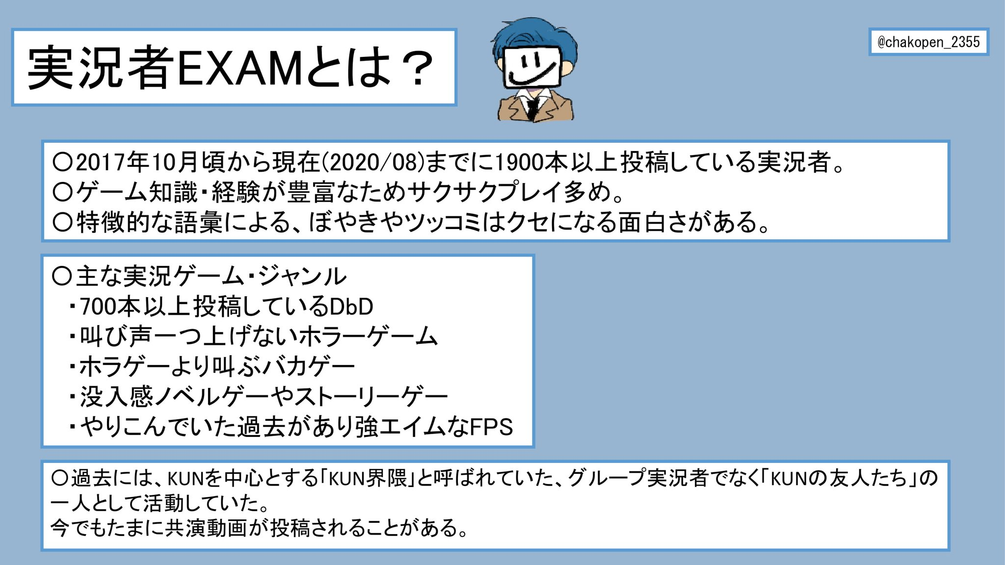 Exam 実況 者 ゲーム実況者「EXAM」のプロフィール ゲーム実況歴まとめ