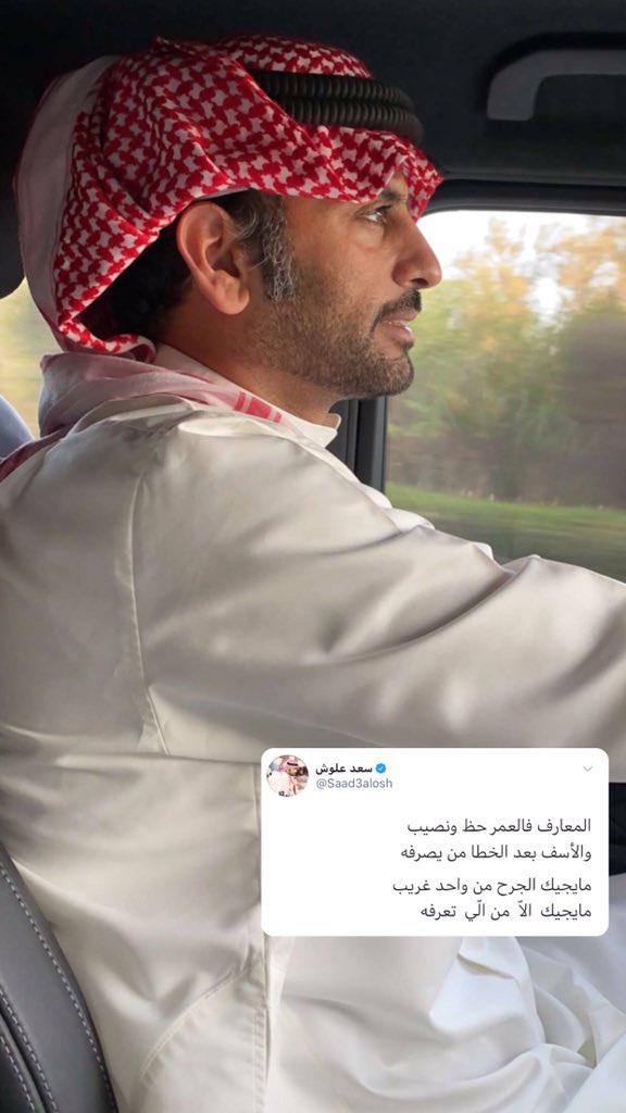لـ سعد علوش Saad2lhajri Twitter