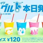 """マクドナルド公式さんより マックシェイク ヨーグル""""ド""""5種類のカップで8/19(水)発売開始。"""