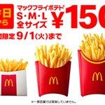 8/19(水)からマックフライポテト全サイズ150円。 9/1(火)まで。