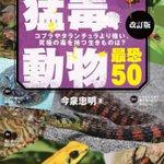 Image for the Tweet beginning: 【紀伊國屋 書店 ウェブストア Kinoppy】《スタッフのおすすめ》  『#猛毒動物 最恐50