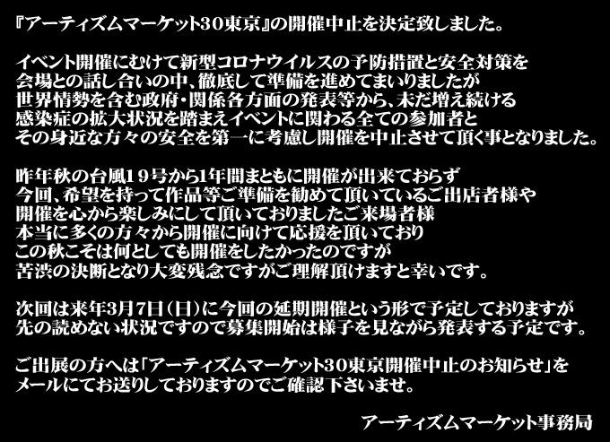 【 #アーティズムマーケット 30東京中止のお知らせ】 9月12日に開催のアーティズムマーケット30東京ですが、新型コロナウイルスの予防措置と安全対策を徹底して準備を進めてまいりましたが、イベントに関わる全ての参加者とその身近な方々の安全を第一に考慮し開催を中止させて頂く事となりました。 https://t.co/IostCXsG88