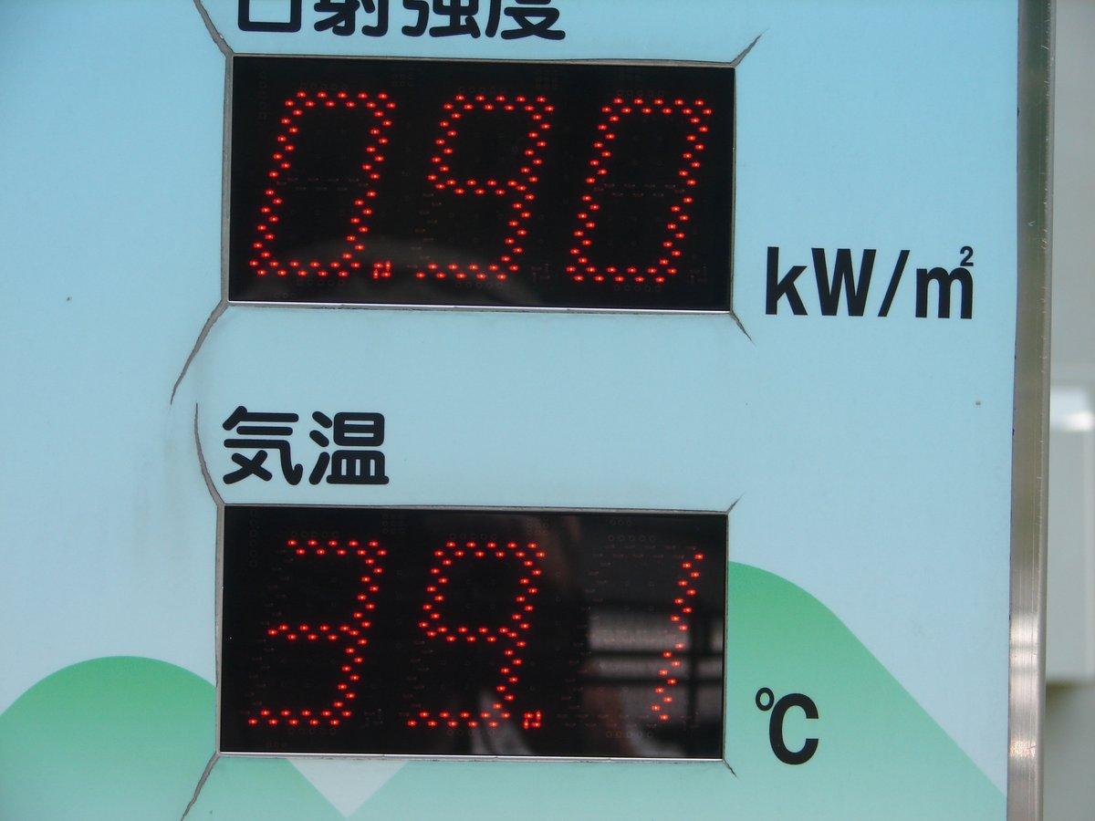 正午:39.1℃ 無風快晴 13時:37.6℃ 雲、風あり。 https://t.co/wLB0HRinUP
