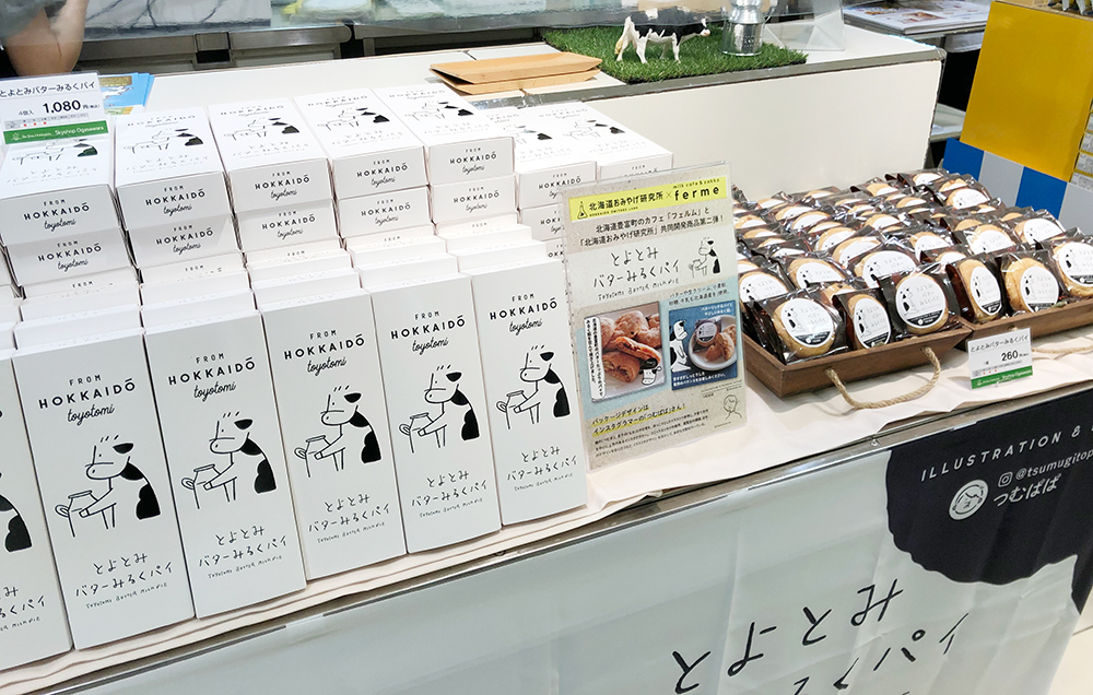【〈#北海道おみやげ研究所〉のとよとみバターみるくパイ♪】 地1階菓子イベントスペースに9/1(火)まで出店中です。 豊富町の新鮮な牛乳から作られる美味しいバターをふんだんに使用した、優しい甘さのミルク餡がどこかなつかしいお菓子です。 #大丸札幌 https://t.co/n9uvvPtmG3