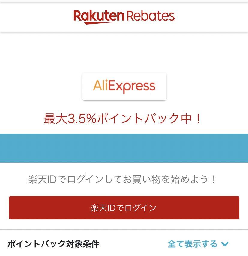 アリエク AliExpress 『VIP』の画面って何?