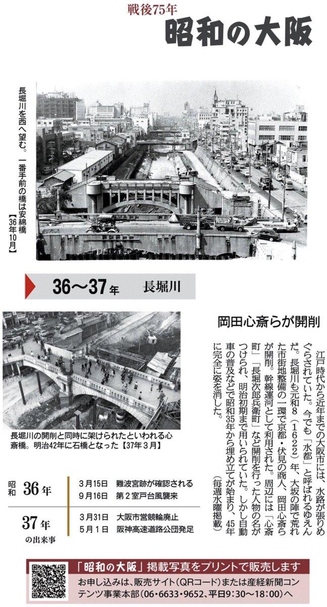 """টুইটারে 関西にこそニュースがある!!: """"【紙面キリトリ】昭和 ..."""