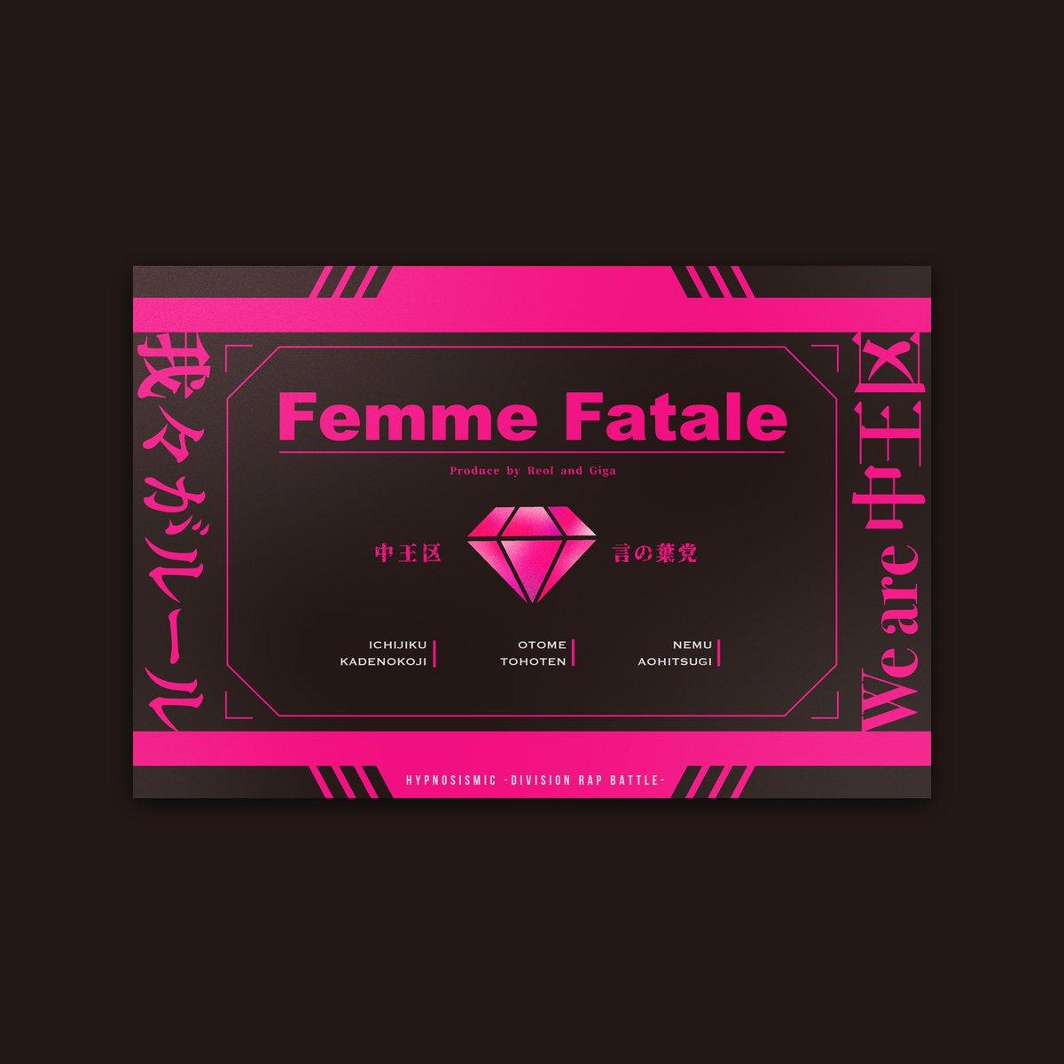 Femme fatale フル 言の葉 党