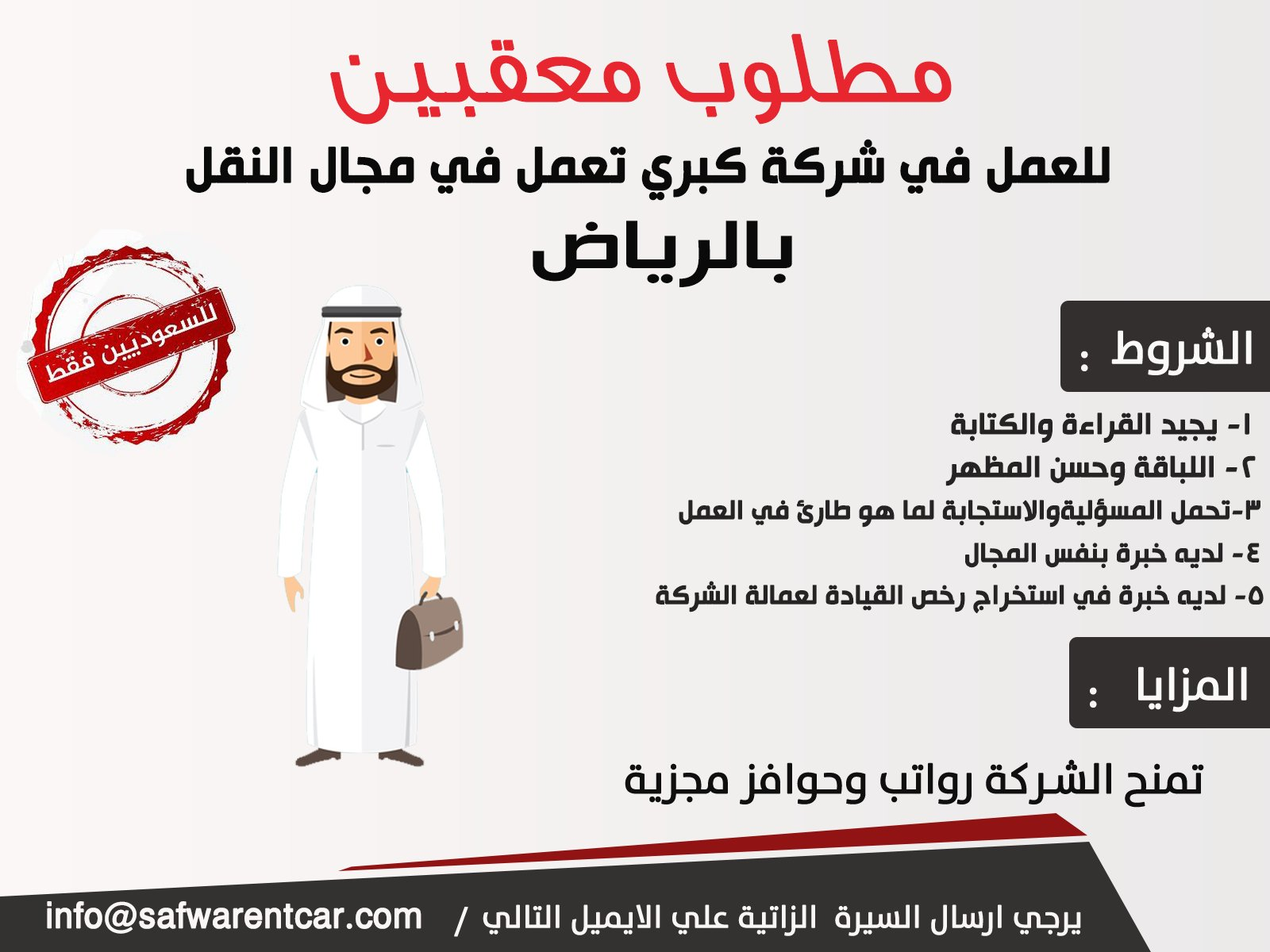 تعلن شركة #صفوة_لتأجير_السيارات مطلوب معقبين مسؤولين علاقات حكومية ب #الرياض يرجي ارسال السيرة الذاتية علي الايميل الموجود بالاعلان #وظائف_الرياض #الرياض_الان