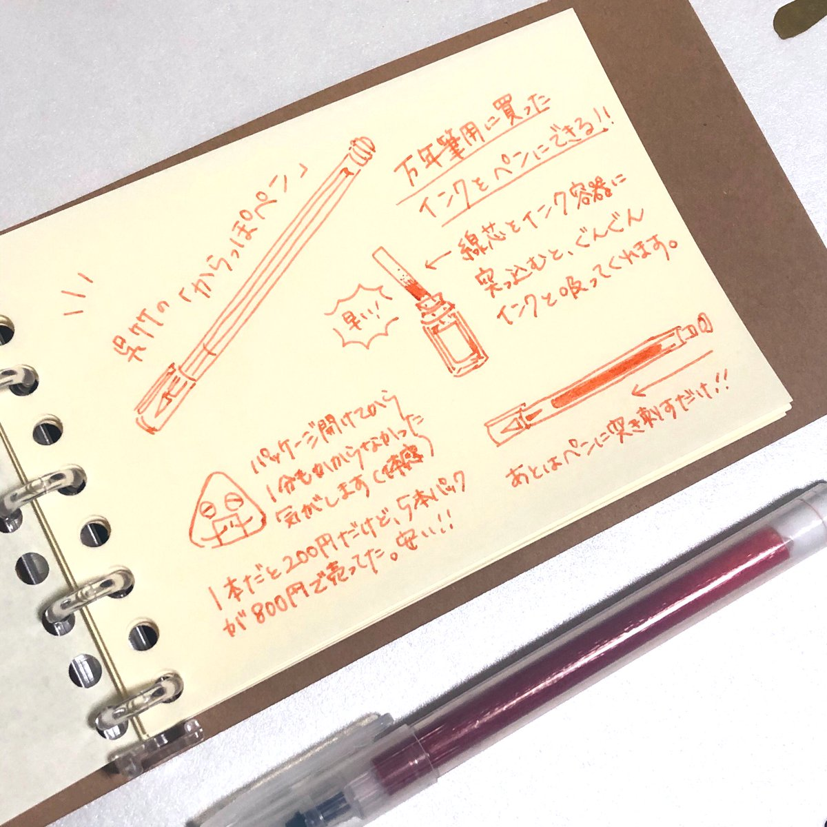 「からっぽペン」は実はかなり書きやすく話題になっていた!