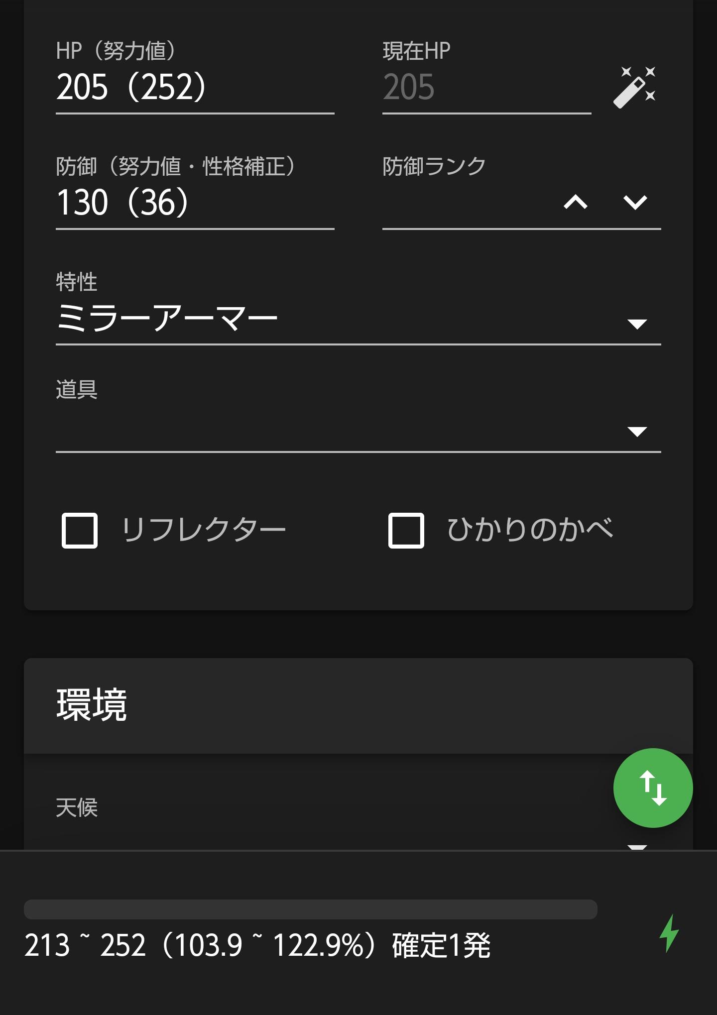 調整 アッキミミッキュ 【SWSHs8使用構築】柔軟リザミミ【最終2023/244位】