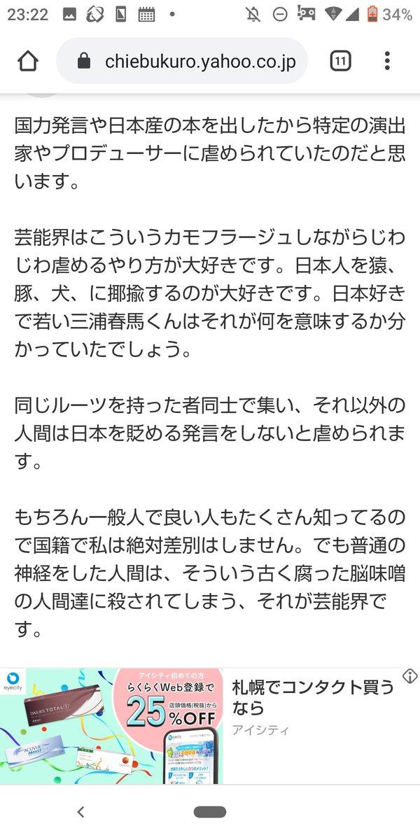 春 馬 恋 三浦 いじめ カネ