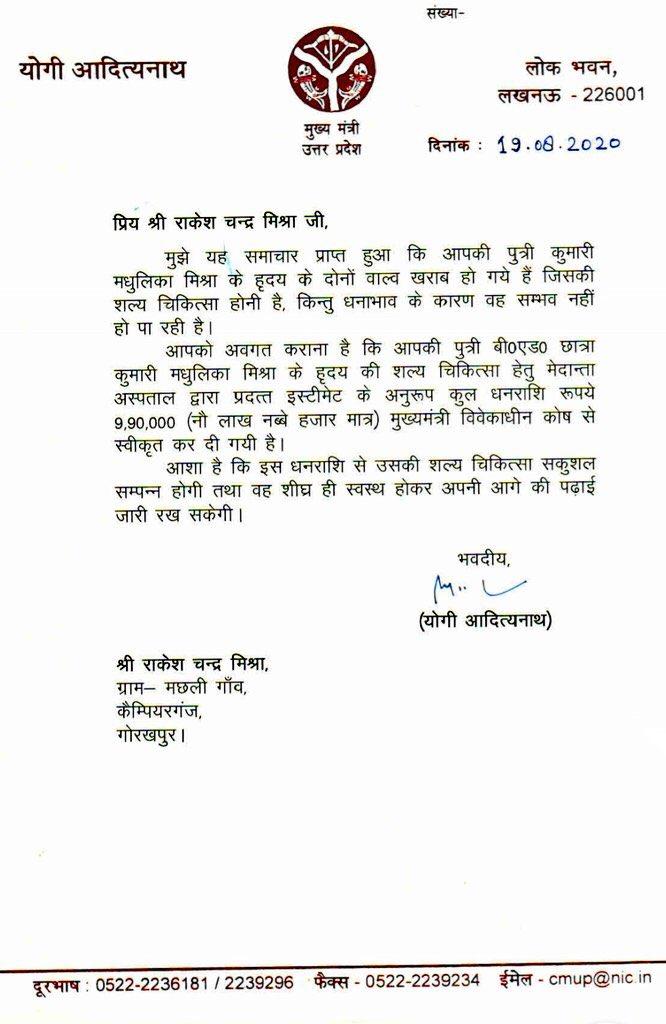 महाराज @myogiadityanath जी ने सोशल मीडिया से मिली जानकारी के कुछ ही घंटों के भीतर गंभीर रूप से बीमार छात्रा मधुलिका मिश्र के इलाज का पूरा इंतज़ाम करवाया 👏👏👏  CM हो तो.............