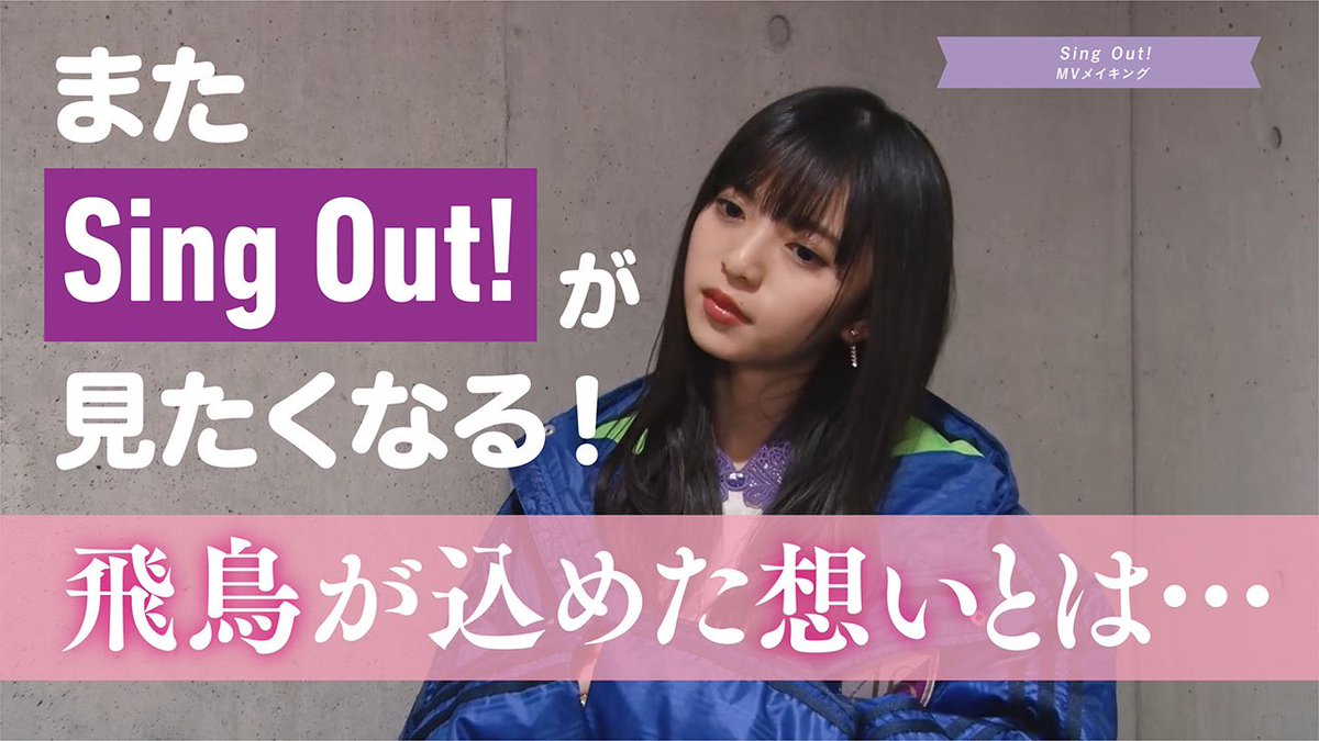 「Sing Out!」メイキング動画より   またSing Out!が見たくなる! 飛鳥が込めた想いとは…  #乃木坂46 #SingOut #YouTubeサムネイル風 #MV集9月9日発売