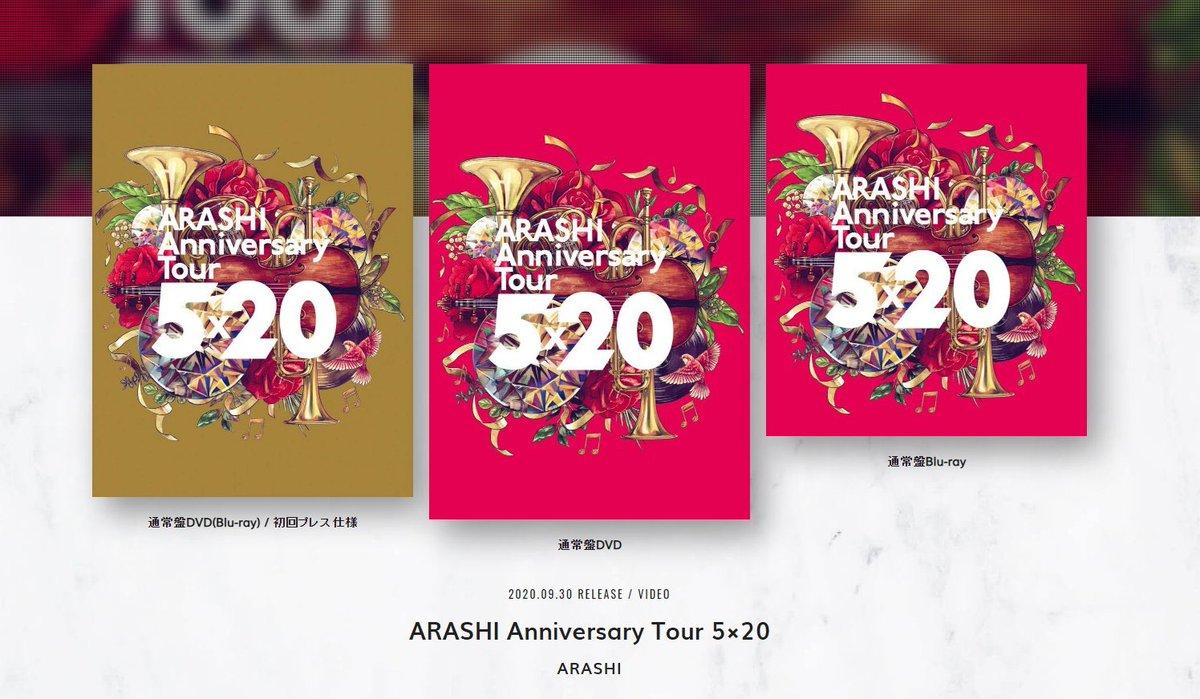 5×20 arashi anniversary tour
