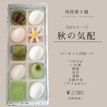 愛媛県の[西岡菓子舗]の和菓子が綺麗で美味しそう!気になる方はチェックしてみてください!