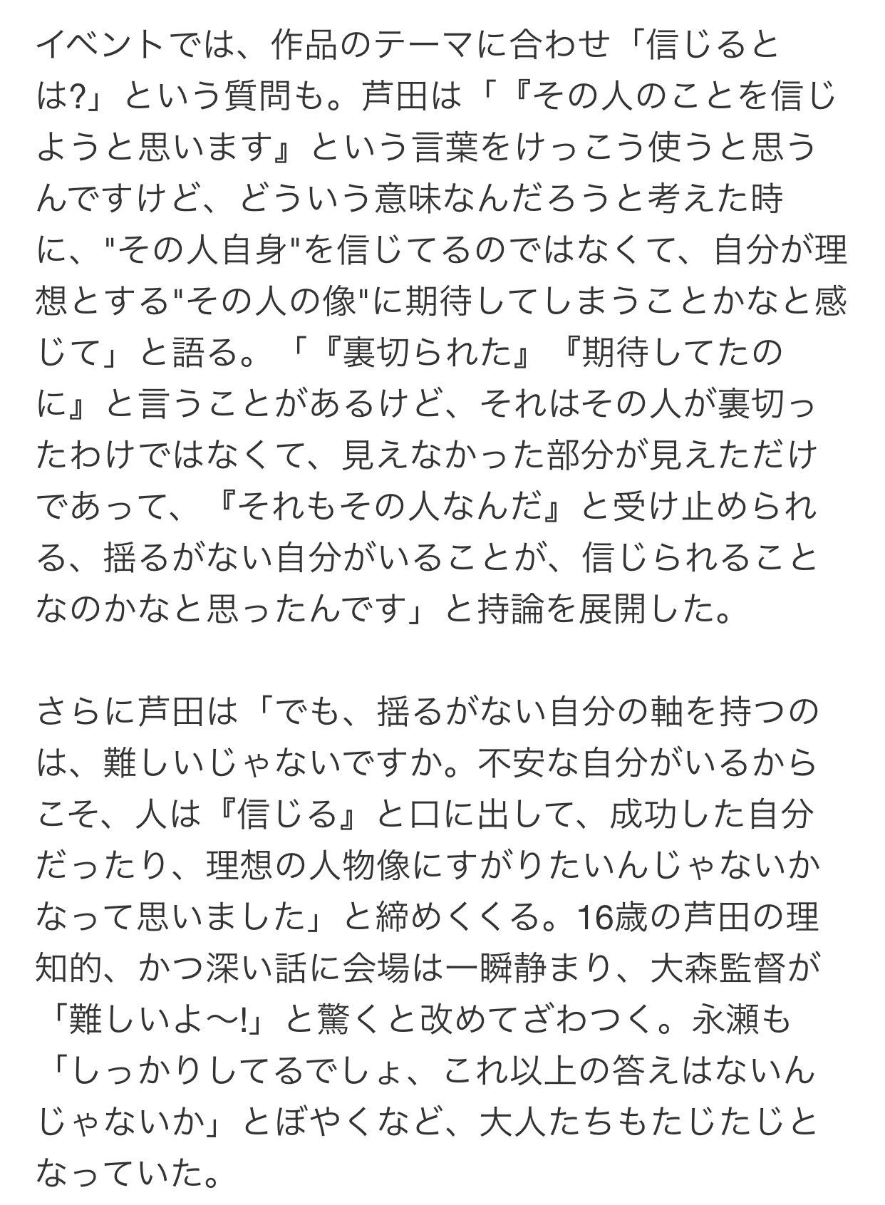 愛菜 信じる こと 芦田