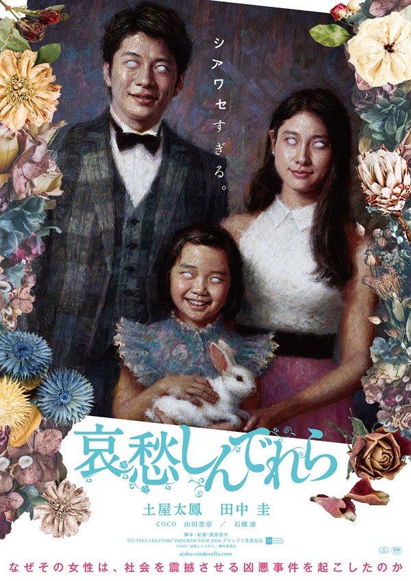 "Okawa Shintaro on Twitter: ""พบ ทาโอะ สึจิยะ และ เคย์ ทานากะ บนใบปิดแรกของ Aishu  Cinderella  ว่าด้วยเรื่องของหญิงสาวที่ประสบพบเจอแต่เรื่องโชคร้ายจนได้เจอกับพ่อม่ายลูกติดและได้แต่งงานกัน  แต่แทนที่เธอจะมีความสุข เธอกลับลงมือก่ออาชญากรรมเพราะเหตุผลบางอย่าง ..."