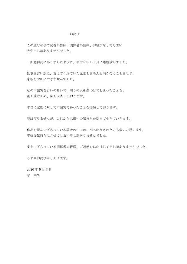 'Kingdom' Mangaka 'Hara Yasuhisa' Announces His Divorce