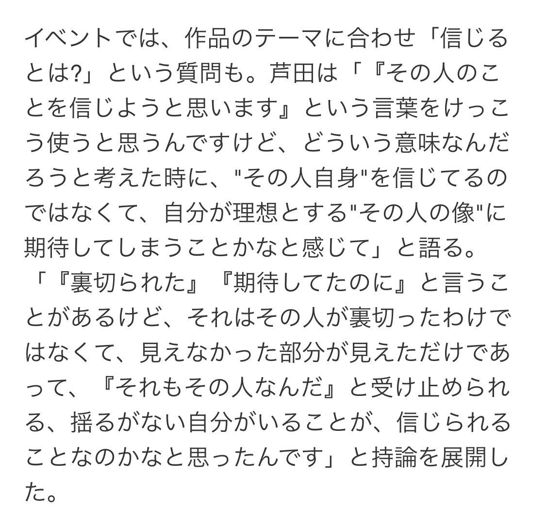 信じる という こと 芦田 愛菜