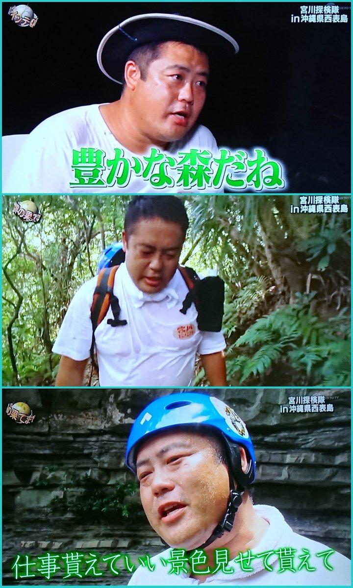 Q 加瀬 イッテ 『イッテQ』宮川探検隊のロケ中にスタッフが涙 その理由に多くの反響:しらべぇ