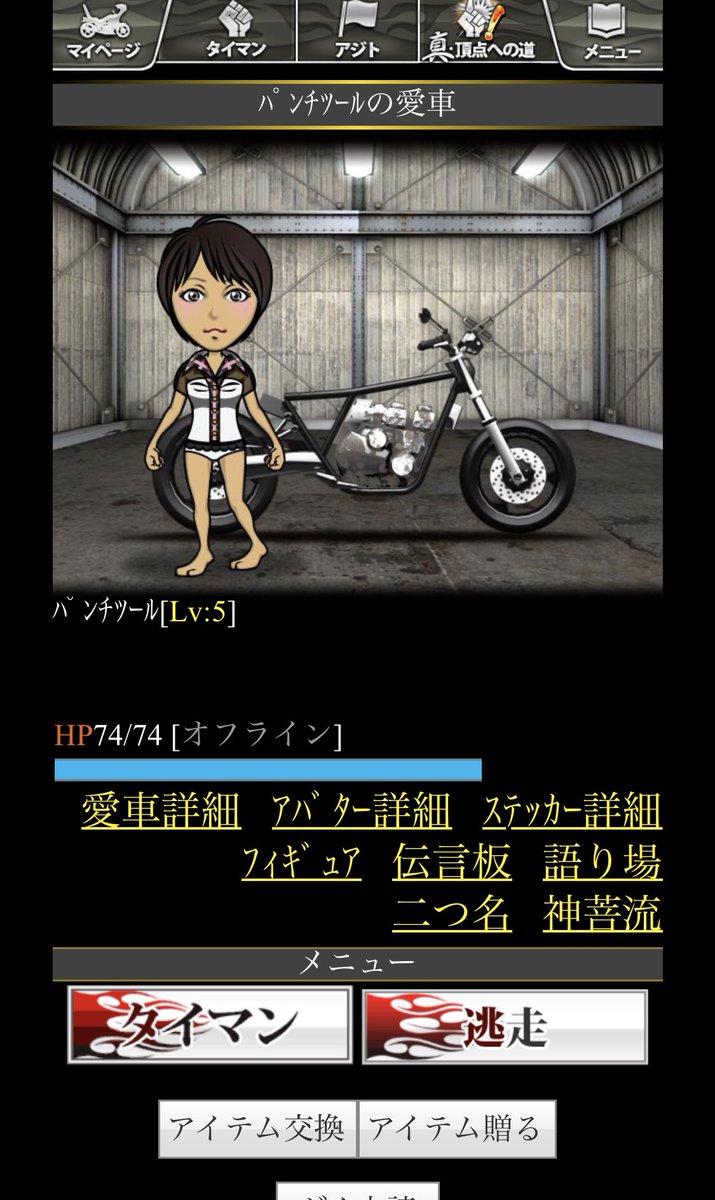 虎 タイマン 自動 の 単車