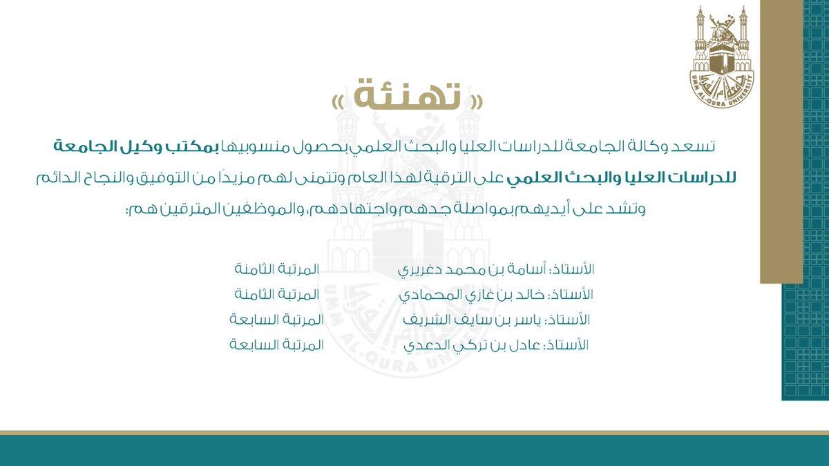ترقيات وزارة التربية والتعليم من السابعة الى الثامنة 1438