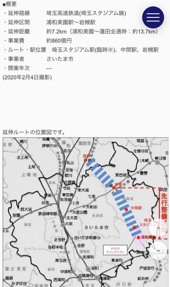 鉄道 延伸 高速 埼玉