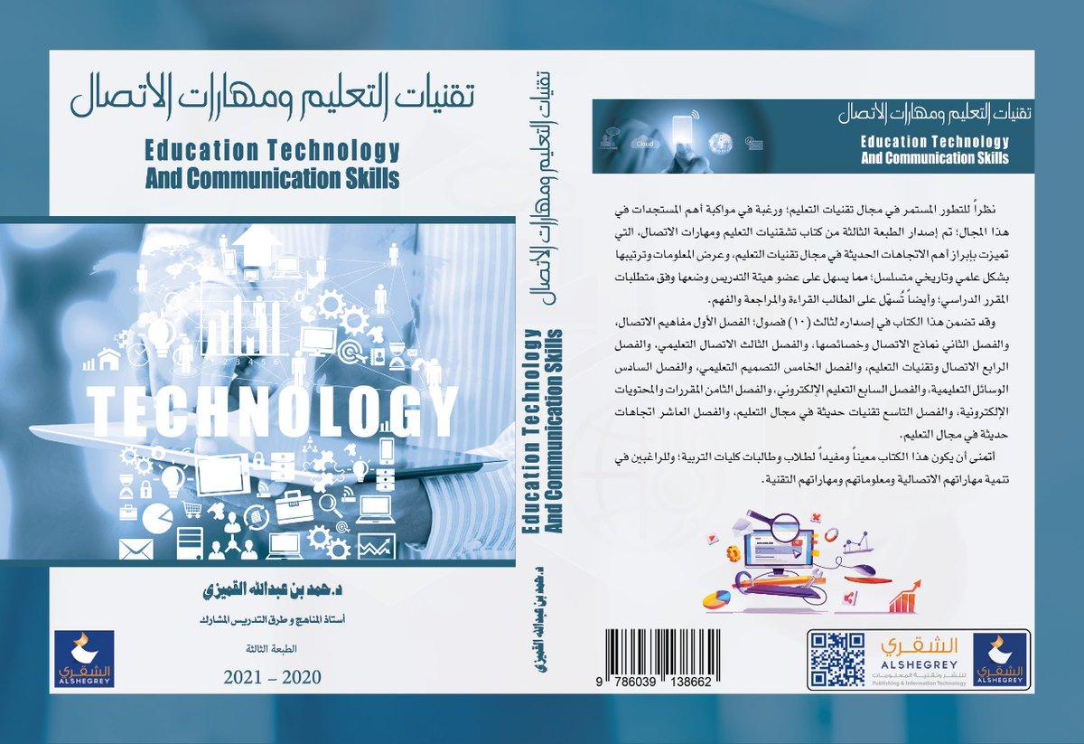 تحميل كتاب مهارات الحاسب الالي جامعة الملك عبدالعزيز