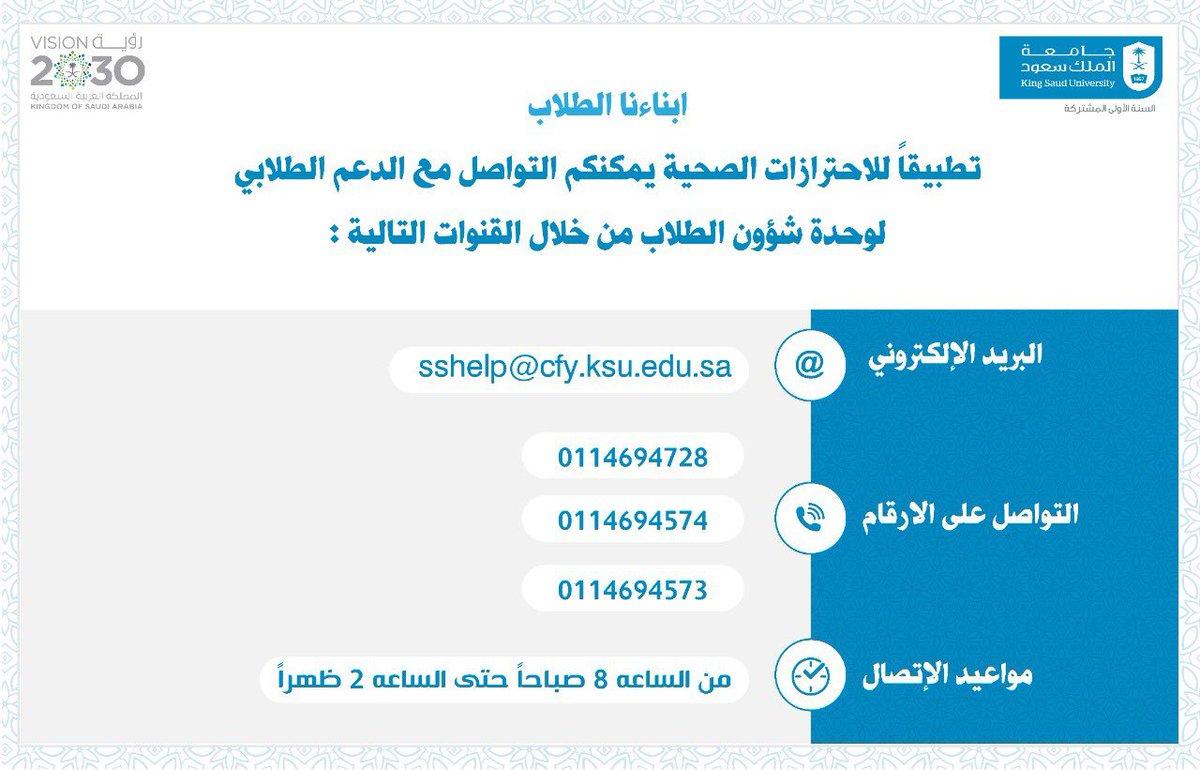 جامعة الملك سعود On Twitter عمادة السنة الأولى المشتركة تطبيق ا للإجراءات الاحترازية يمكنكم التواصل مع الدعم الطلابي لوحدة شؤون الطلاب من خلال هذه القنوات Https T Co Yza5tqznps
