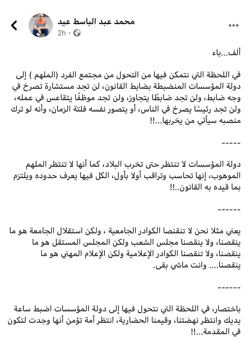 الصحفي العزيز محمد عبد الباسط عيد كتب هذا البوست الذي يلخص كل حاجه ..كل حاجه كل حاجه بجد https://t.co/hNVAHOdD30