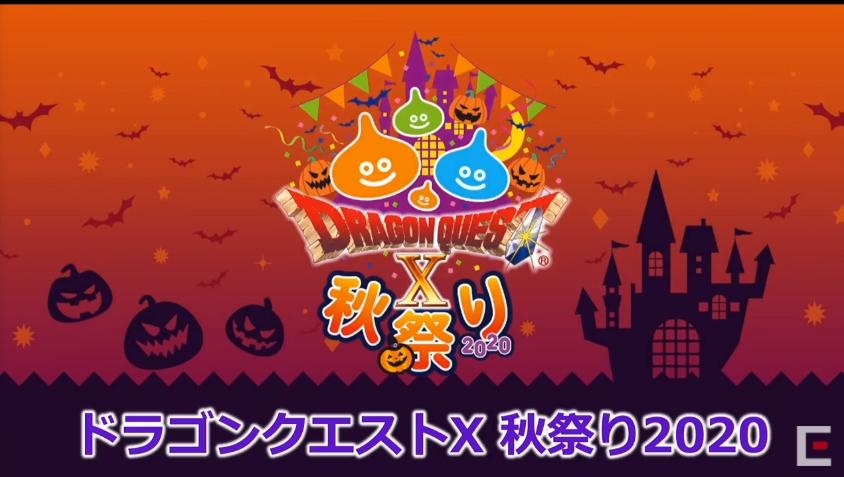 ドラゴンクエストX 秋祭り2020【エルおじ速報 ドラクエ10攻略まとめ】 #DQ10
