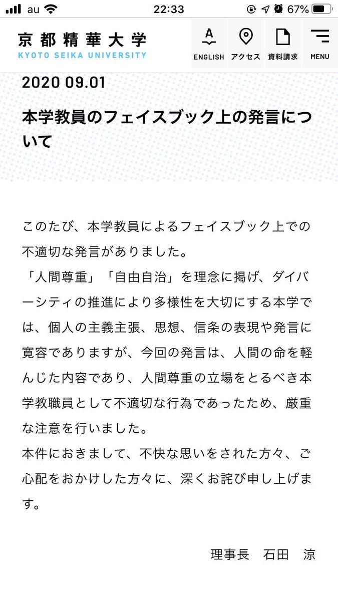 聡 twitter 白井