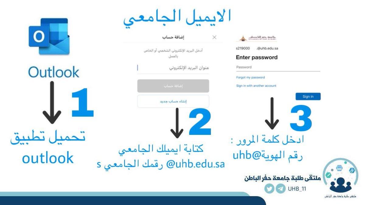 ملتقى طلبة جامعة حفرالباطن On Twitter طريقة تفعيل الإيميل الجامعي جامعة حفر الباطن