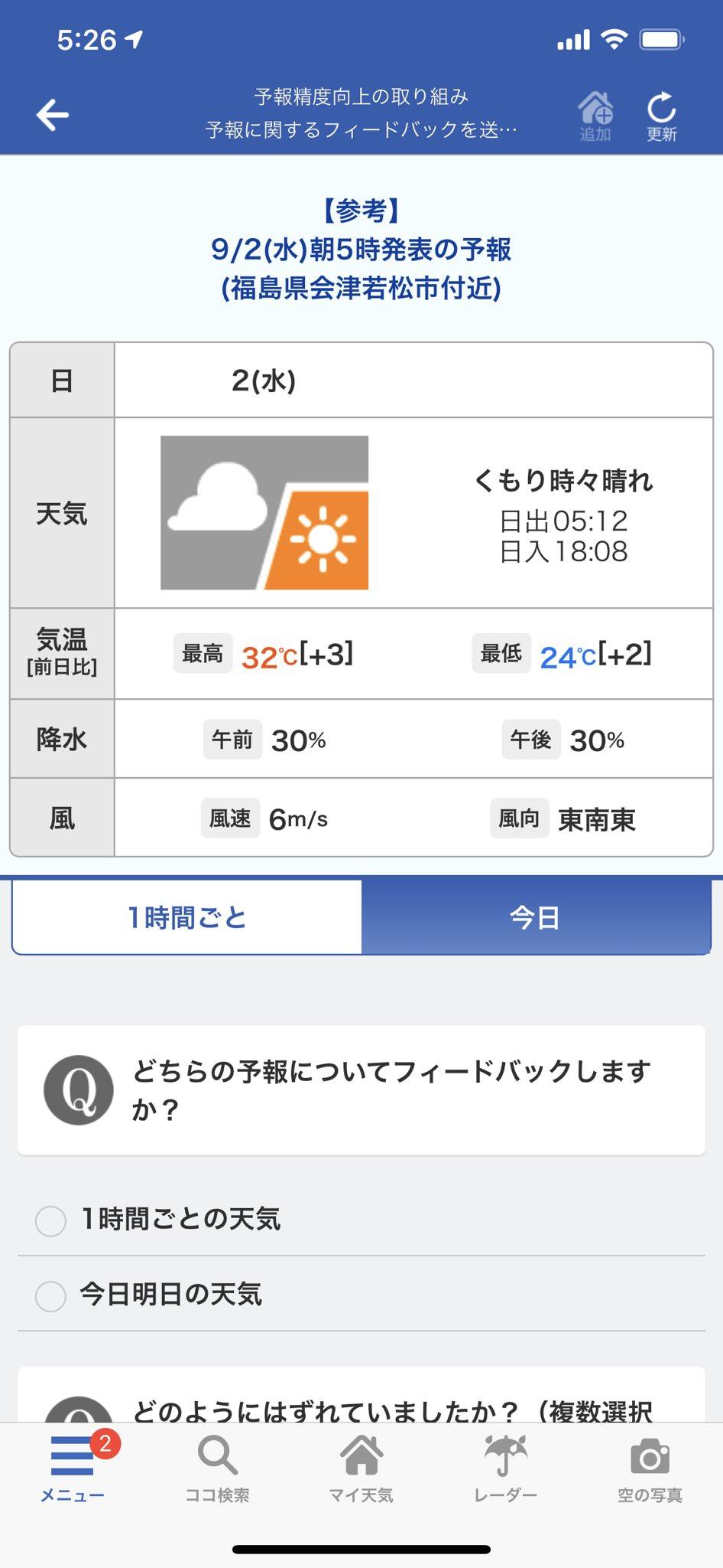 の 天気 会津