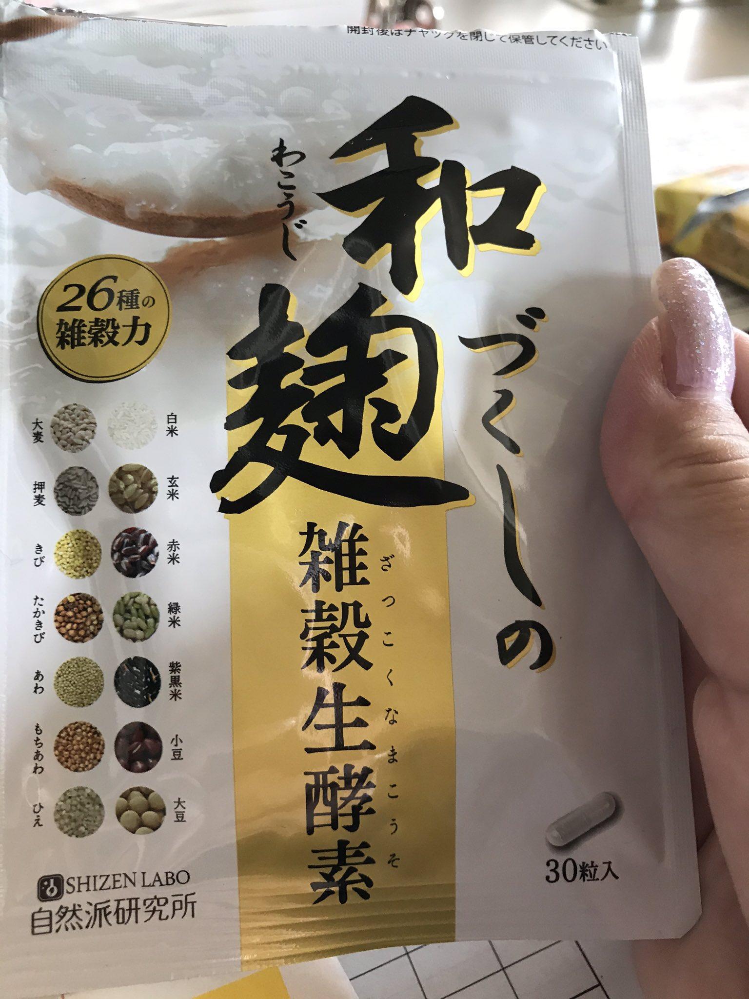 インスタ 和麹づくしの雑穀生酵素 和麹づくしの雑穀生酵素