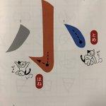 「とめ」や「はね」、「はらい」などを猫が体の動きで表現してくれてる!とある書写の教科書が話題に!
