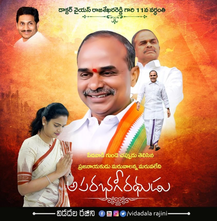 I bow before the Mahanetha and a true inspiration to all in public life, Dr. YS Rajasekhar Reddy Garu on his death anniversary today. He will always be in our hearts through all the great works he did during his life time. 🙏 #YSRLivesOn #YSRVardhanthi