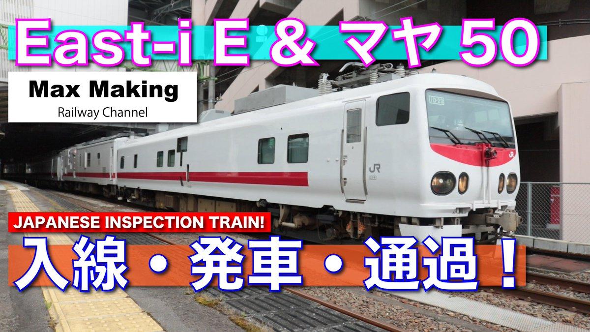 今週金曜日の午後22時より、#YouTube でE491系East-i Eとマヤ50の走行を収めた動画を公開いたします! 超久々の動画投稿となります。どんどんシェアしちゃってください! #Max_Making #Twitter #鉄道 #電車 #列車 #東北本線 #仙台駅 #長町駅 #入線 #発車 #通過 #拡散希望 https://t.co/fQBsqQHnri