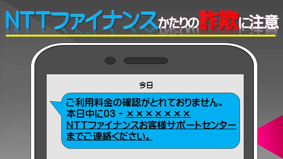 ファイナンス ntt NTTファイナンスで滞納は危険!延滞が続くと裁判になる!?