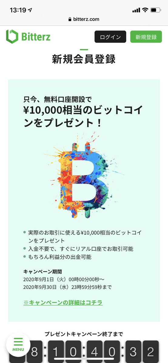 これはなかなか面白そうですね。日本人が立ち上げた仮想通貨業者🤔ボーナス1万円分のBTC。仮想通貨レバレッジ200倍。MT5対応。こういうのはすぐ開設するスタンス✨