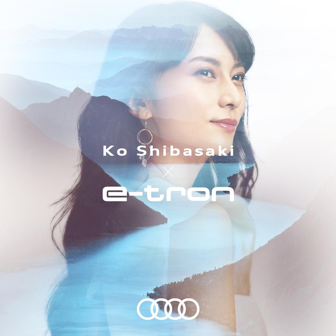 電気自動車Audi e-tronサポーターの柴咲コウさん (@ko_shibasaki)と制作中の日本の自然をAudi e-tron Sportbackで巡るスペシャルムービーがまもなく完成。お楽しみに。  詳細はこちら:https://t.co/amqSi0mkJJ  #Audietron #etron #世界を前へ https://t.co/39QemtBY7r