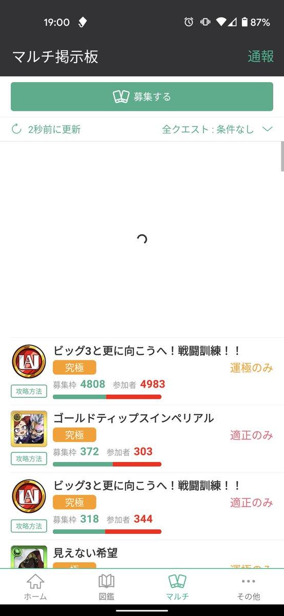 @Mio_TWICE_ モンスト攻略ってアプリおすすめしますー