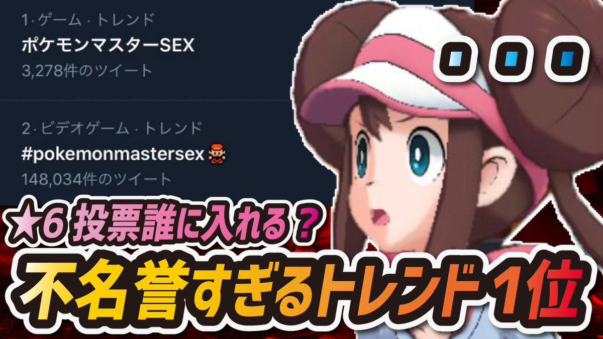 ポケモンマスターズ 最強キャラ