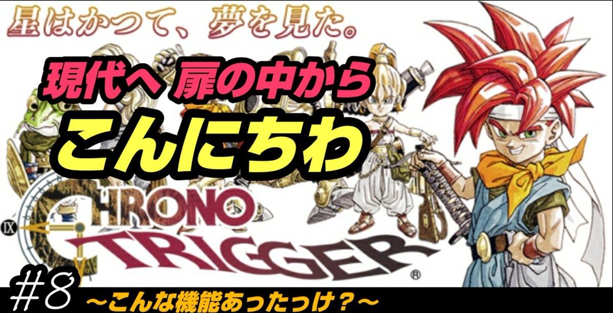 スマホ版【クロノトリガー】#8平成No.1の名作RPG!攻略プレイ動画♪扉の中からこんにちは#クロノトリガー#平成1番#RT希望