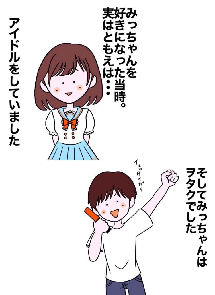 みっちゃん ともえ と 篠原ともえ、フワちゃんは「でっかい赤ちゃん…」