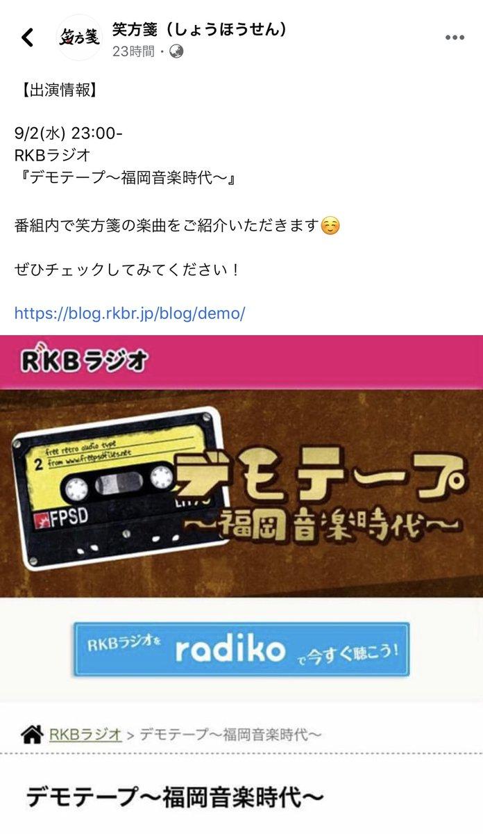 デモテープ〜福岡音楽時代〜