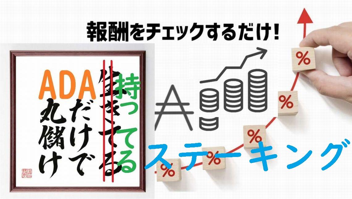 持っているだけで丸儲け!これで不労所得!暗号通貨、仮想通貨を預けるだけで増えて行きます。カルダノのADAコイン3回目の報酬がありました。動画はコメント欄から。#ステーキング #ADAコイン #Cardano  #権利収入 #不労所得#リスクリワード #利息#暗号通貨 #仮想通貨 #暗号資産