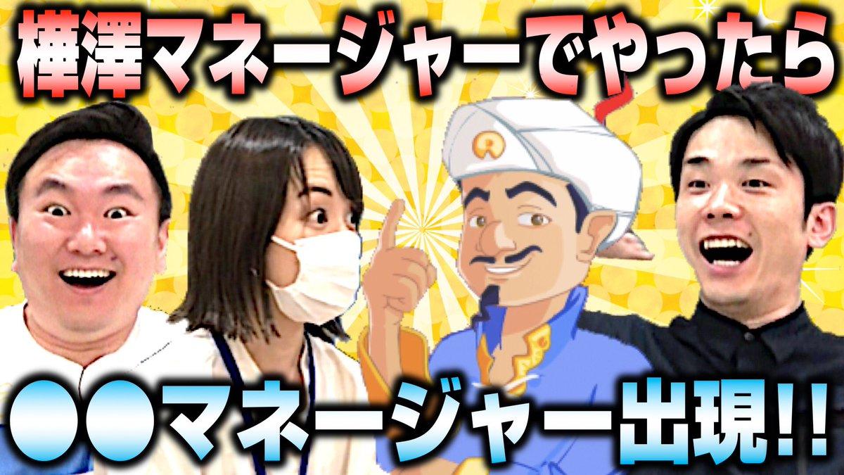 マネージャー 樺 澤 かまいたちのマネージャー・樺澤(かばさわ)が可愛い!インスタ画像や彼氏は?深イイ話